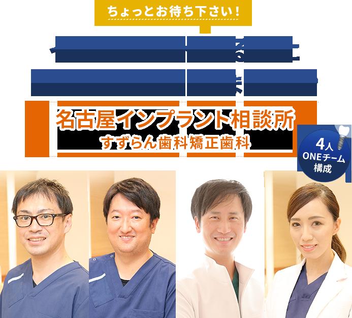 ちょっとお待ち下さい!インプラント、する前に一度診せてもらえませんか?名古屋インプラント相談所 すずらん歯科矯正歯科